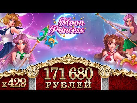 Moon Princess slot mega win