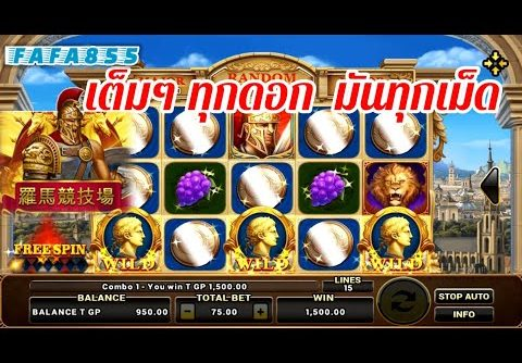 สล็อตjoker   สล็อต โรม่า FAFA855 Joker123 Slot Roma   |  MEGA  WIN  แจ๊คพอตแตกเต็มจอ