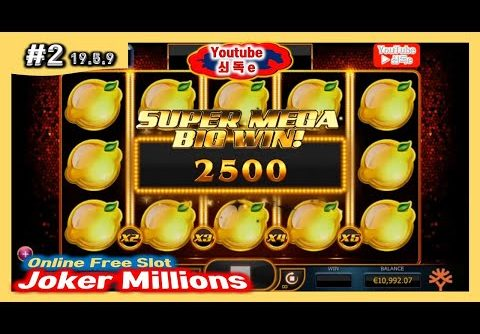 Joker Millions #2 Online Free Slot game[쇠독e]-조커밀리언즈 Super Mega Big Win!!!