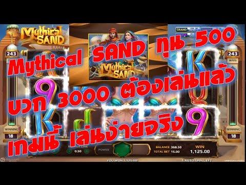 Joker slot ( Mythical sand ) free spins mega win โบนัสแตกอย่างเยอะ!!!