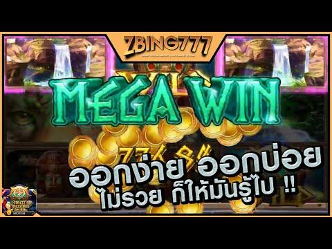 ออกเฉย Slot Mega Win ที่ Zbing777